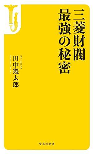 三菱財閥 最強の秘密 (宝島社新書)