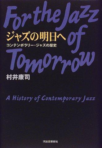 ジャズの明日へ―コンテンポラリー・ジャズの歴史の詳細を見る