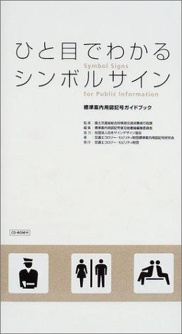 ひと目でわかるシンボルサイン―標準案内用図記号ガイドブックの詳細を見る