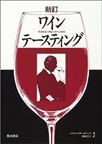 新訂 マイケル・ブロードベントのワインテースティング