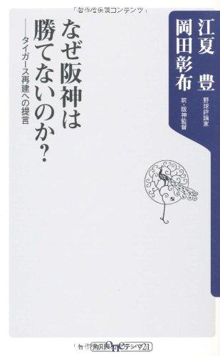 なぜ阪神は勝てないのか? ――タイガース再建への提言 (角川oneテーマ21 A 106)の詳細を見る