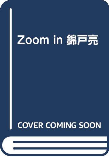 Zoom in 錦戸亮
