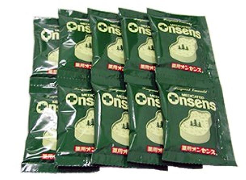 シルエットキャンペーン勤勉な薬用オンセンス (お試しセット10袋)