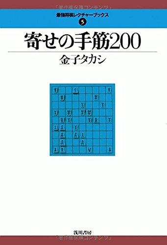 寄せの手筋200 (最強将棋レクチャーブックス)の詳細を見る