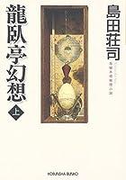 龍臥亭幻想(上) (光文社文庫)