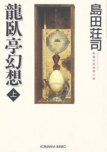 龍臥亭幻想(上) (光文社文庫)の詳細を見る