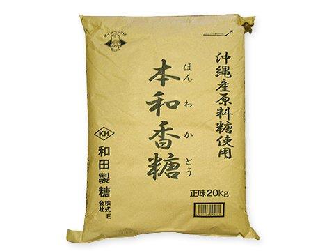 砂糖 厳選素材 本和香糖 業務用 20kg