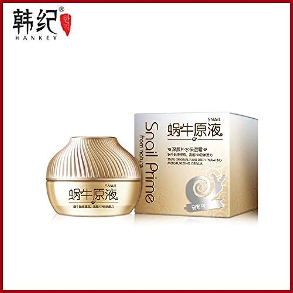 アクション円形の対称カタツムリエッセンスフェイスクリーム50グラム寧アンチリンクルハイドレイティングモイスチャライジング?フェイシャルクリームコー化粧品