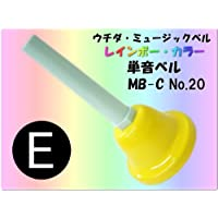 ウチダ・ミュージックベル 単音【カラー:E】ハンドベル・レインボー・カラー MB-C NO.20「み」