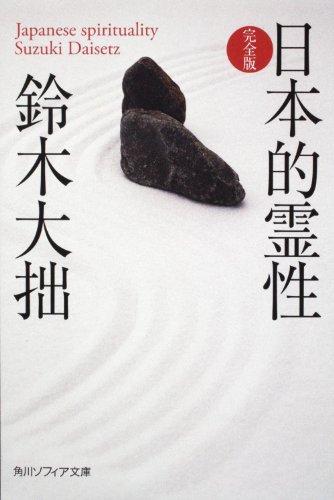日本的霊性 完全版 (角川ソフィア文庫)の詳細を見る
