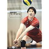 全日本男子バレーボールチーム PHOTO BOOK コートの貴公子たち