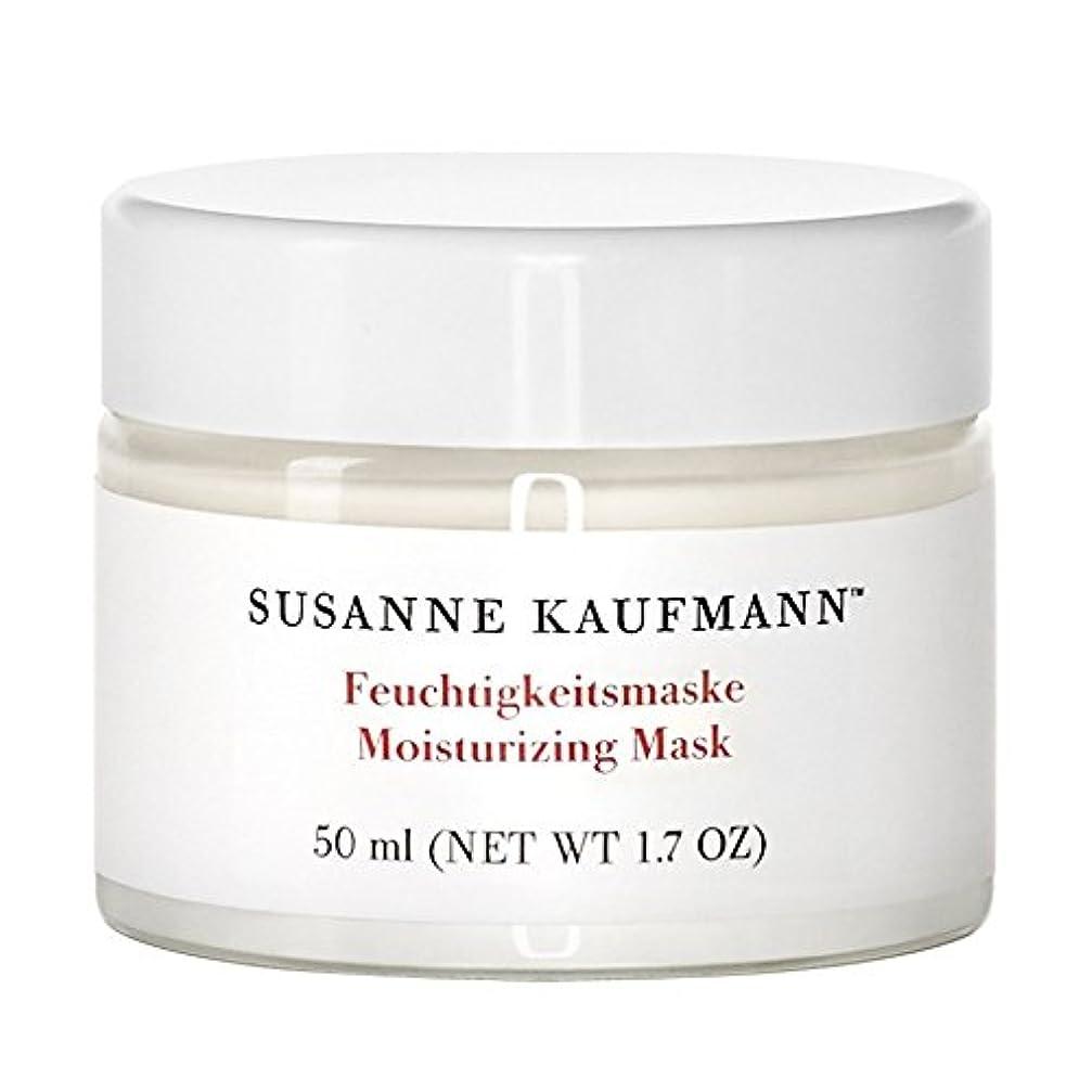 含意アドバンテージ計り知れないスザンヌカウフマン保湿マスク50ミリリットル x4 - Susanne Kaufmann Moisturising Mask 50ml (Pack of 4) [並行輸入品]