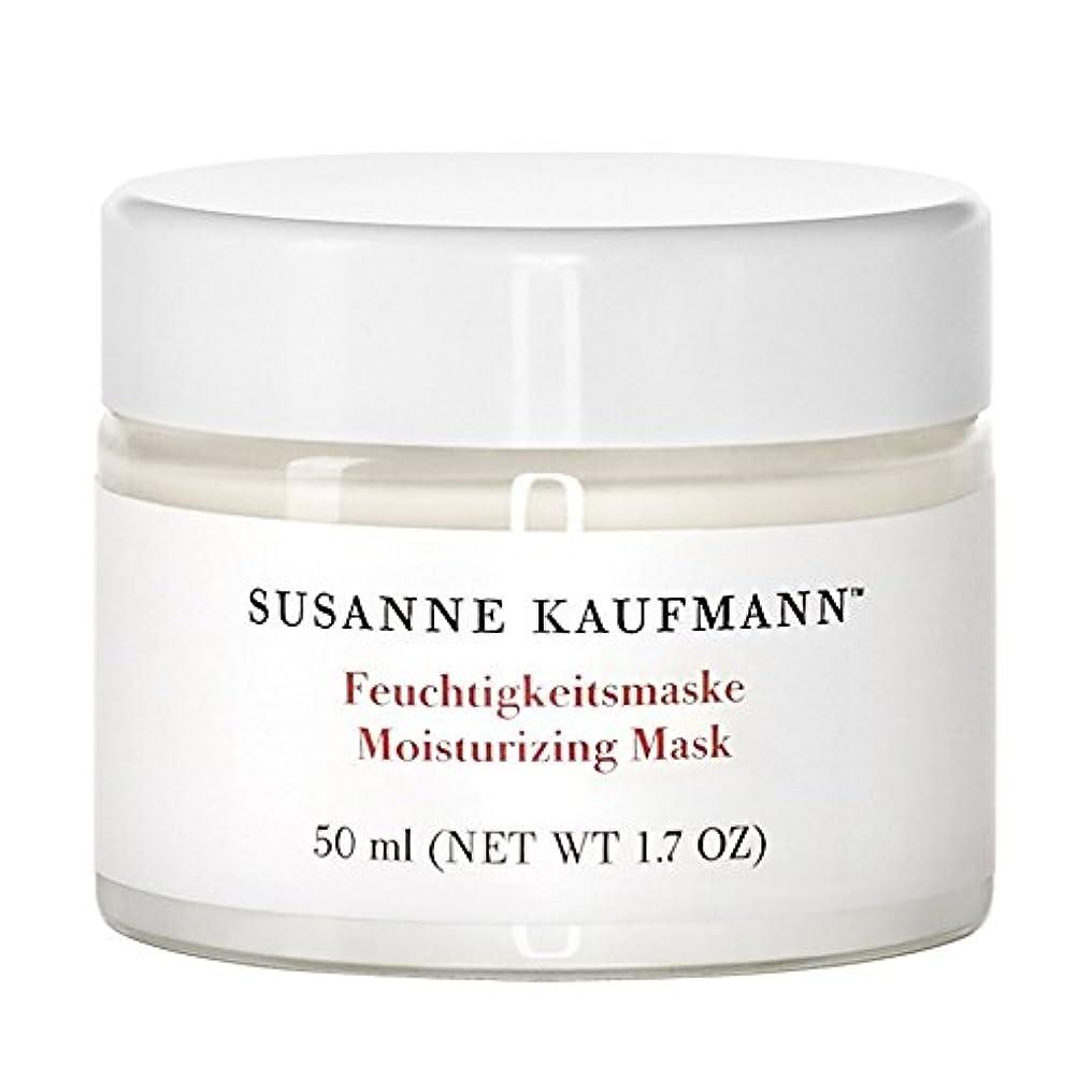 降下薄めるリーンSusanne Kaufmann Moisturising Mask 50ml - スザンヌカウフマン保湿マスク50ミリリットル [並行輸入品]