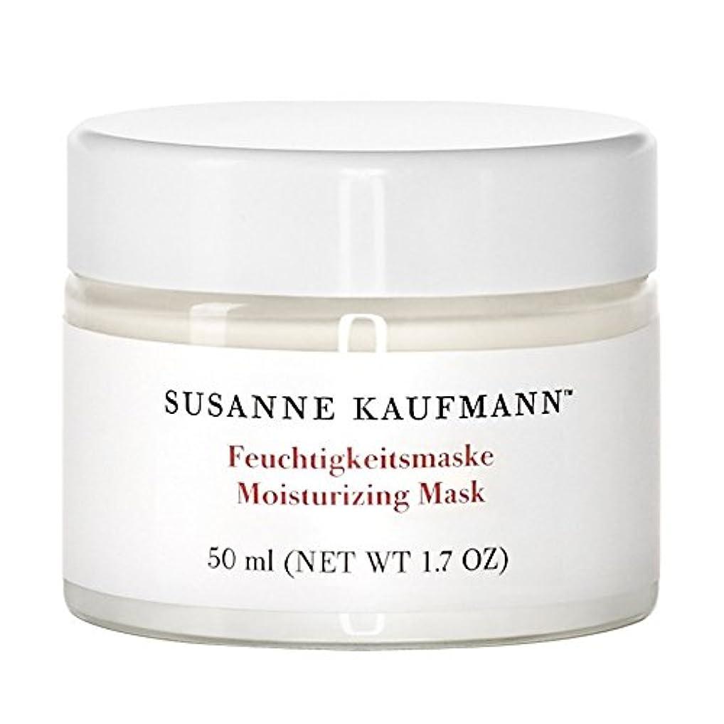 太鼓腹アナロジーアルミニウムSusanne Kaufmann Moisturising Mask 50ml - スザンヌカウフマン保湿マスク50ミリリットル [並行輸入品]