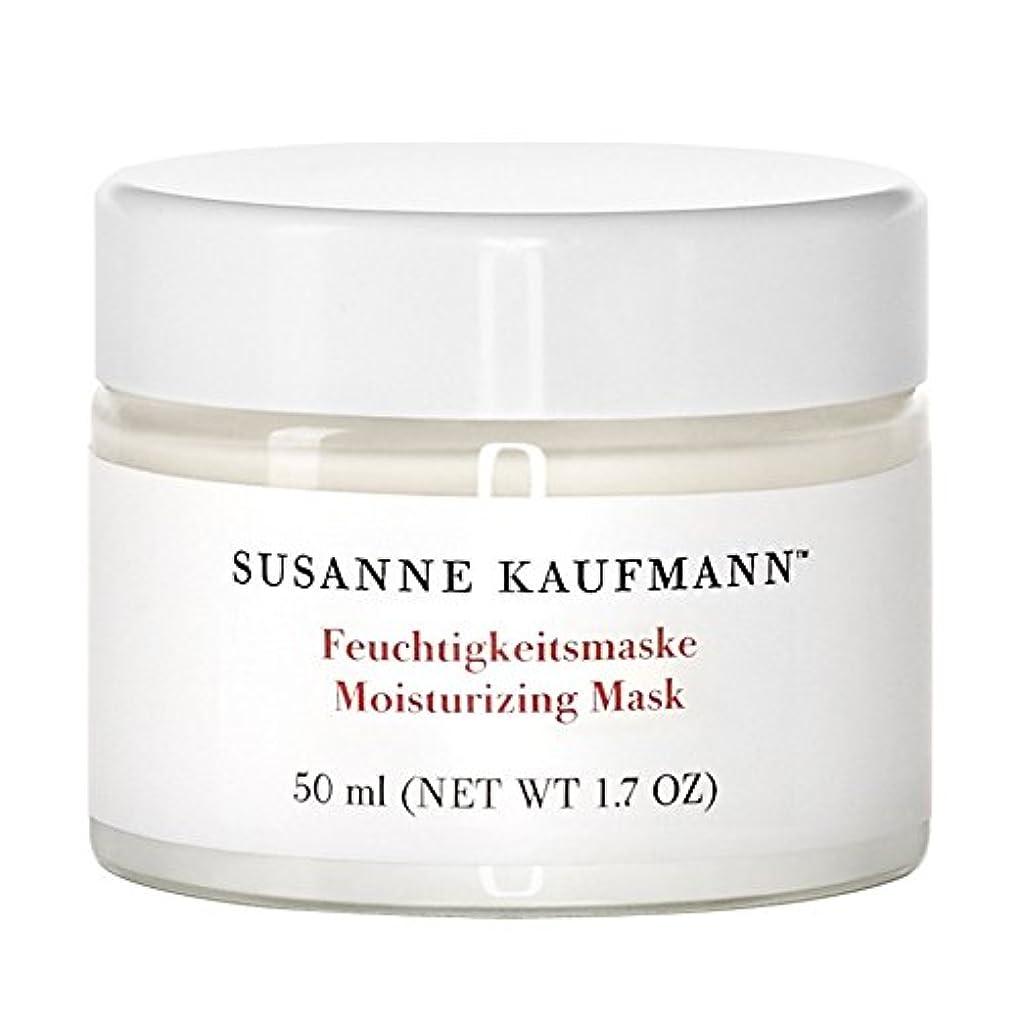 シェトランド諸島秀でるくつろぐスザンヌカウフマン保湿マスク50ミリリットル x2 - Susanne Kaufmann Moisturising Mask 50ml (Pack of 2) [並行輸入品]