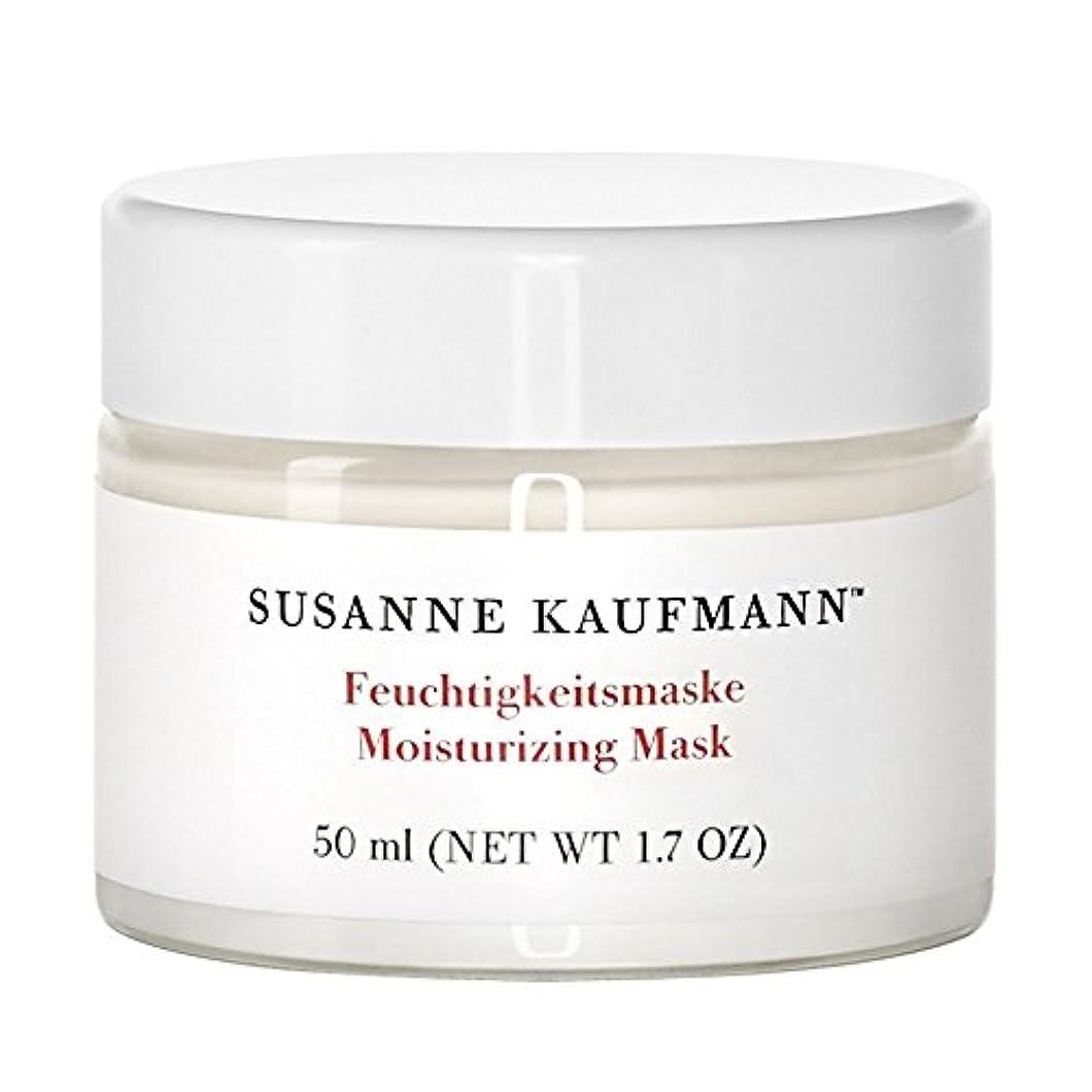 カテゴリー処方する頭痛Susanne Kaufmann Moisturising Mask 50ml - スザンヌカウフマン保湿マスク50ミリリットル [並行輸入品]