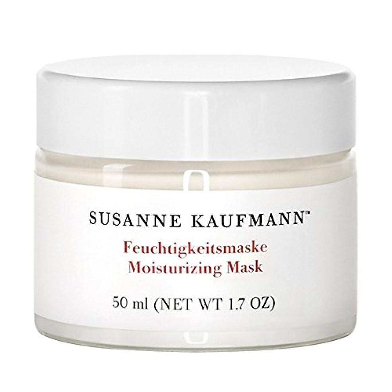 提供初期脚スザンヌカウフマン保湿マスク50ミリリットル x2 - Susanne Kaufmann Moisturising Mask 50ml (Pack of 2) [並行輸入品]