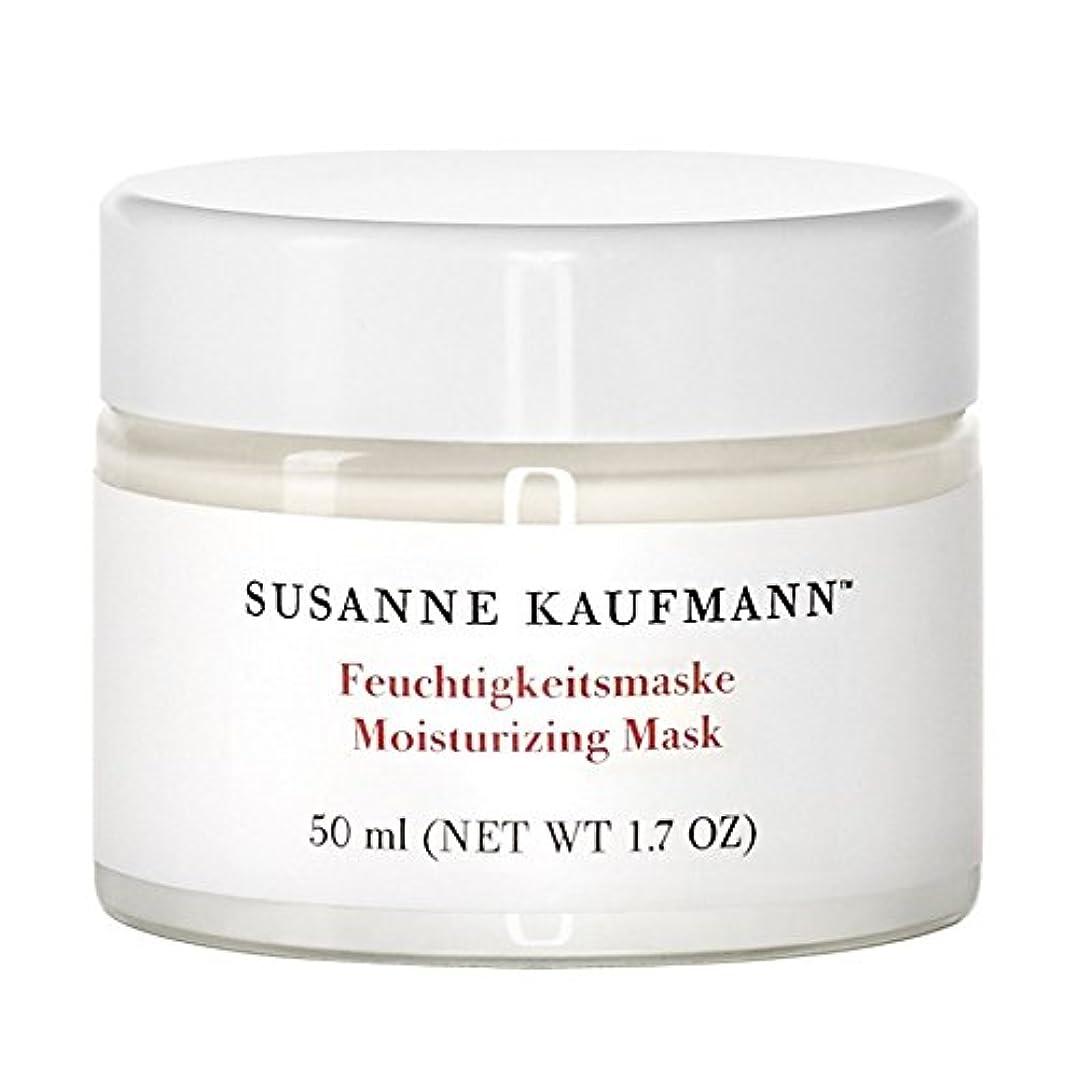 逸脱ブラシ麺Susanne Kaufmann Moisturising Mask 50ml - スザンヌカウフマン保湿マスク50ミリリットル [並行輸入品]