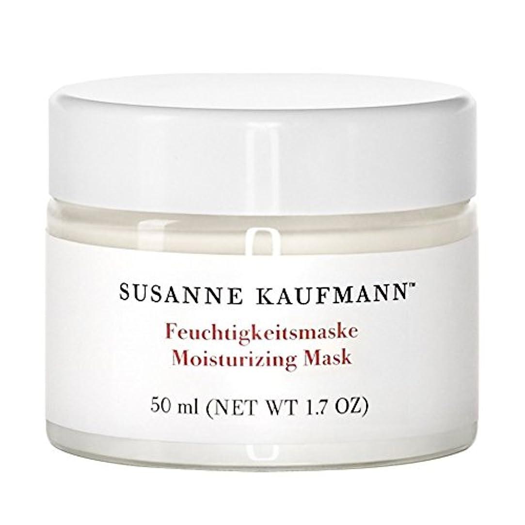 偽今晩フレアSusanne Kaufmann Moisturising Mask 50ml (Pack of 6) - スザンヌカウフマン保湿マスク50ミリリットル x6 [並行輸入品]
