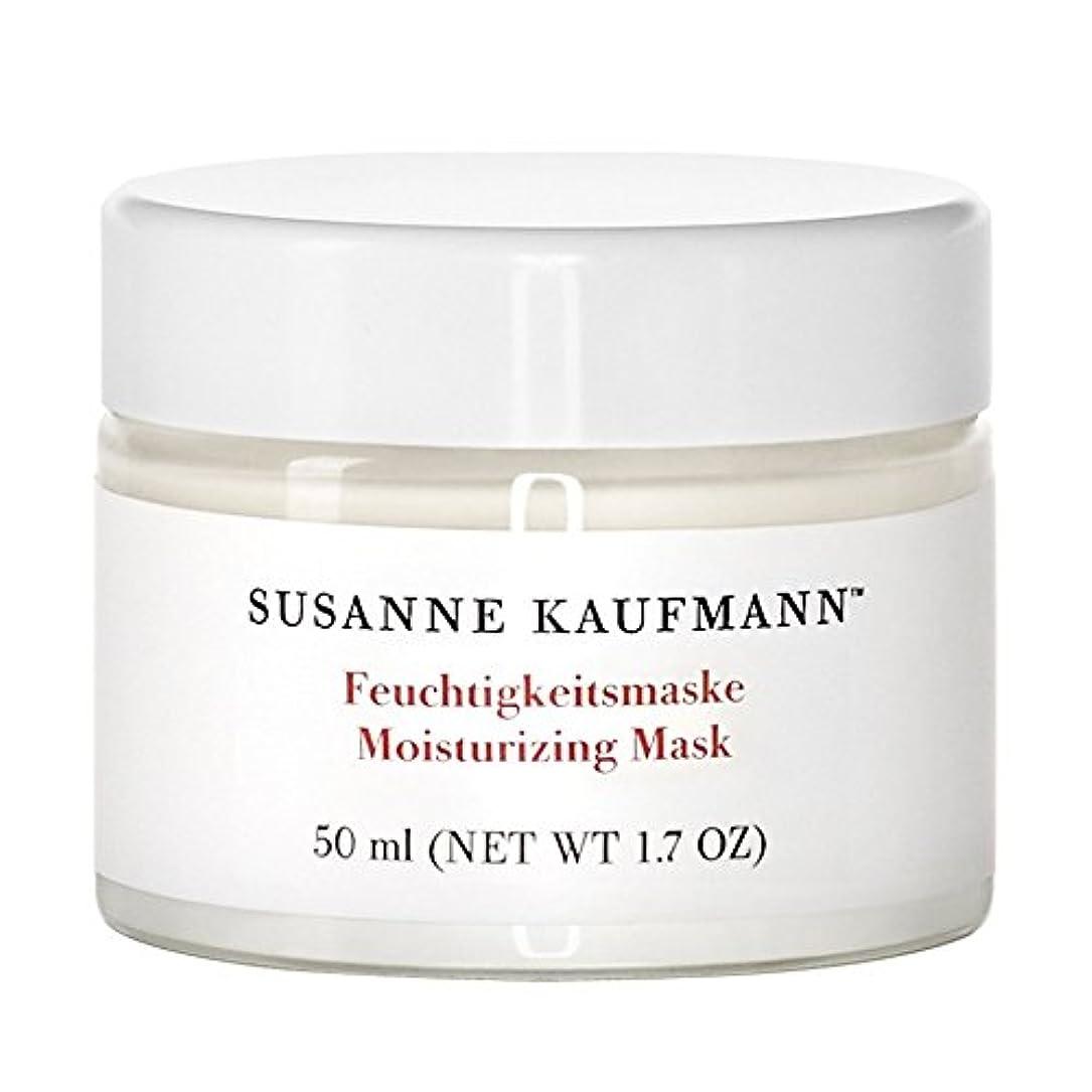やがてレオナルドダ不利スザンヌカウフマン保湿マスク50ミリリットル x2 - Susanne Kaufmann Moisturising Mask 50ml (Pack of 2) [並行輸入品]