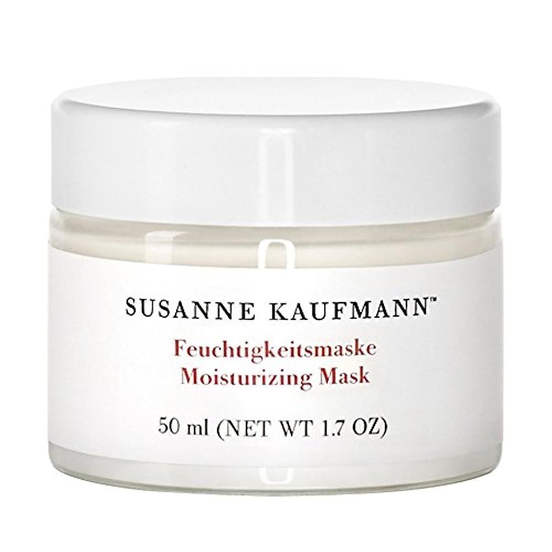 形式アミューズメント破滅スザンヌカウフマン保湿マスク50ミリリットル x2 - Susanne Kaufmann Moisturising Mask 50ml (Pack of 2) [並行輸入品]