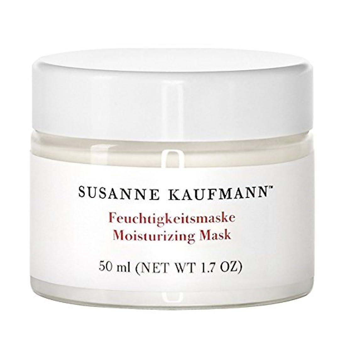 南極したがって豆腐スザンヌカウフマン保湿マスク50ミリリットル x4 - Susanne Kaufmann Moisturising Mask 50ml (Pack of 4) [並行輸入品]