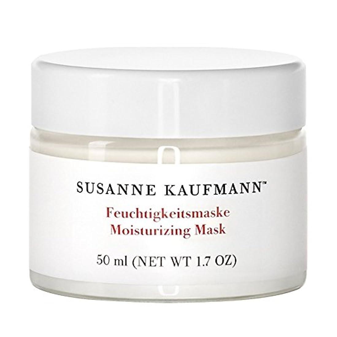 神聖シビックかけがえのないSusanne Kaufmann Moisturising Mask 50ml (Pack of 6) - スザンヌカウフマン保湿マスク50ミリリットル x6 [並行輸入品]