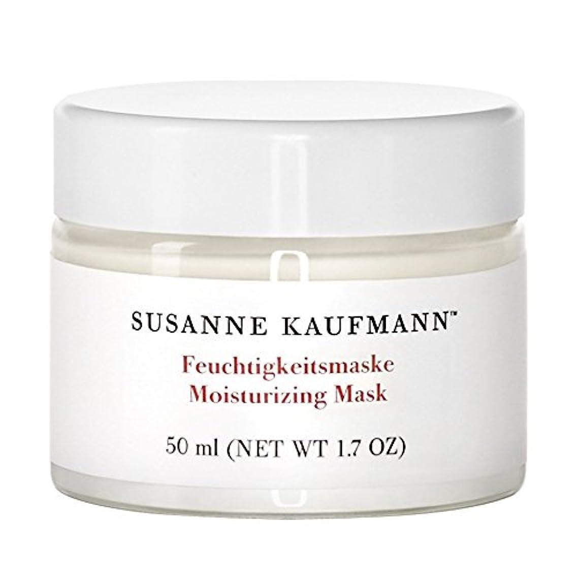 いたずら島真っ逆さまスザンヌカウフマン保湿マスク50ミリリットル x4 - Susanne Kaufmann Moisturising Mask 50ml (Pack of 4) [並行輸入品]