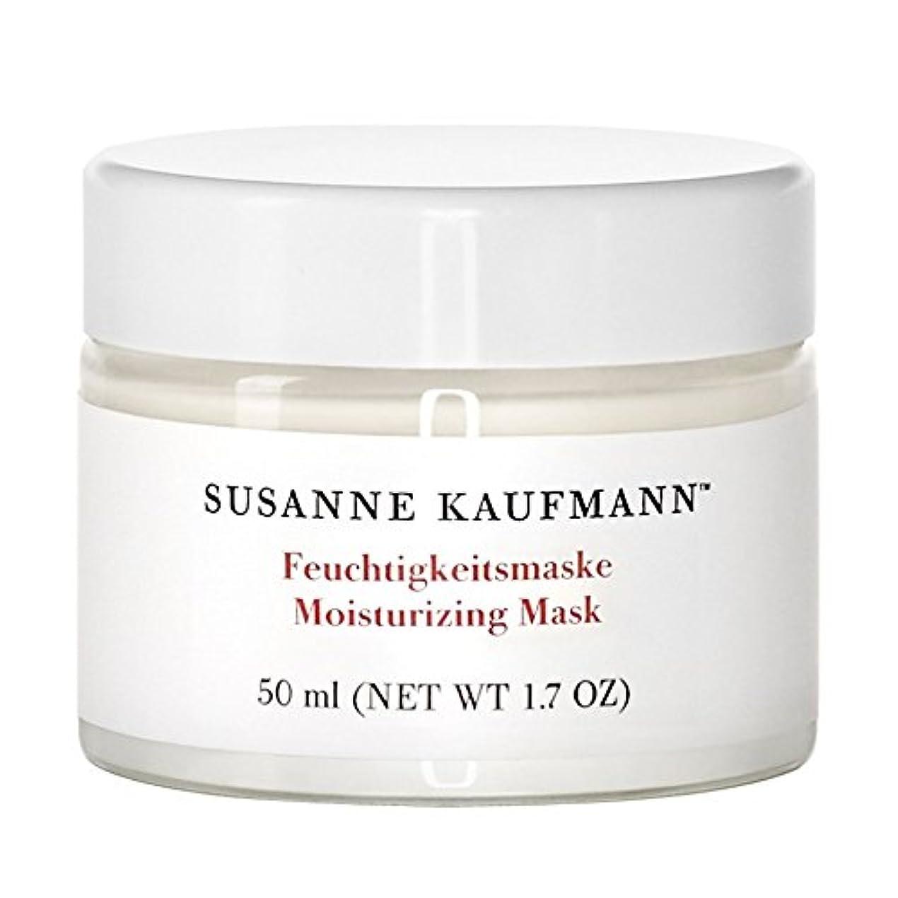側面兵器庫出席スザンヌカウフマン保湿マスク50ミリリットル x4 - Susanne Kaufmann Moisturising Mask 50ml (Pack of 4) [並行輸入品]