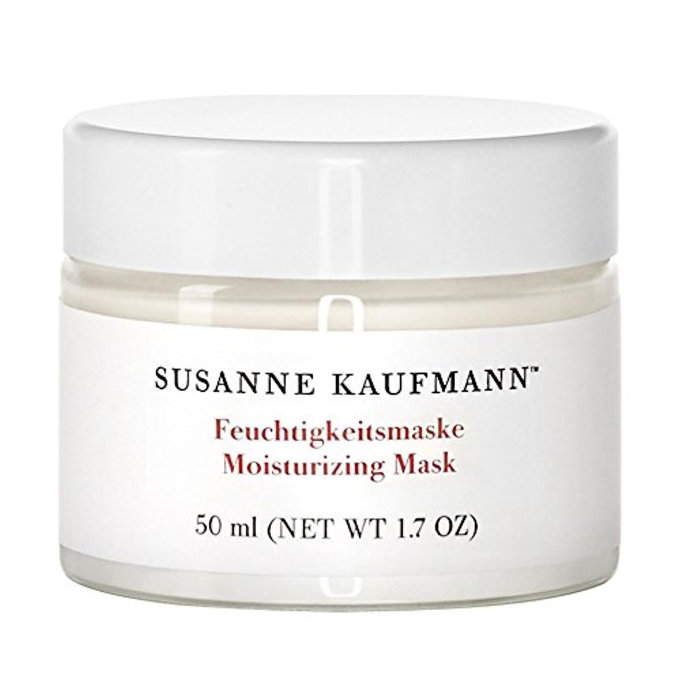 海嶺フィットネス回想スザンヌカウフマン保湿マスク50ミリリットル x4 - Susanne Kaufmann Moisturising Mask 50ml (Pack of 4) [並行輸入品]