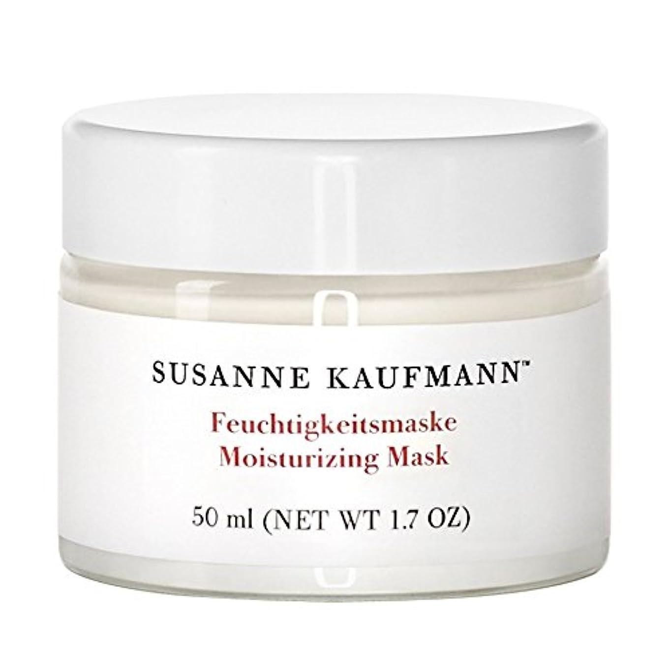 混乱した急いで苦痛スザンヌカウフマン保湿マスク50ミリリットル x4 - Susanne Kaufmann Moisturising Mask 50ml (Pack of 4) [並行輸入品]