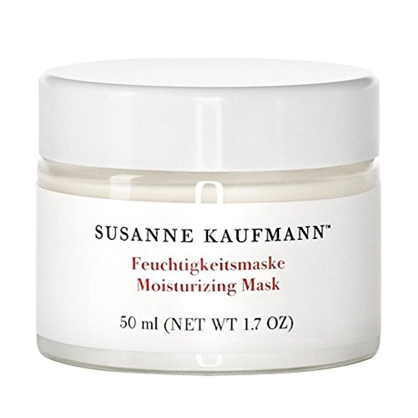 訪問味わう中スザンヌカウフマン保湿マスク50ミリリットル x4 - Susanne Kaufmann Moisturising Mask 50ml (Pack of 4) [並行輸入品]