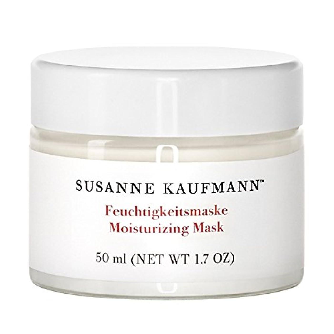 過激派ゲート津波スザンヌカウフマン保湿マスク50ミリリットル x2 - Susanne Kaufmann Moisturising Mask 50ml (Pack of 2) [並行輸入品]