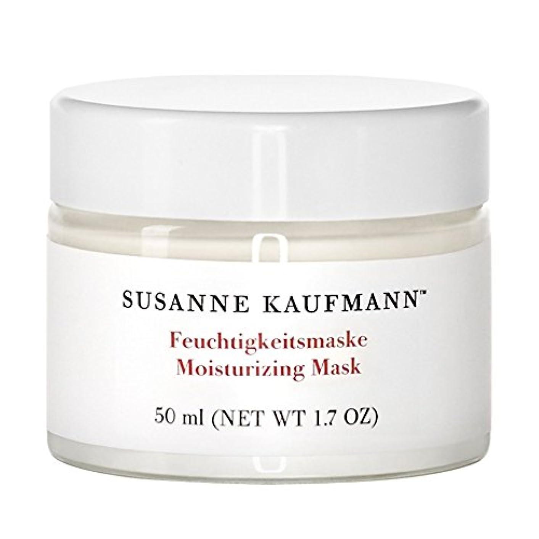 雰囲気変わるしみSusanne Kaufmann Moisturising Mask 50ml (Pack of 6) - スザンヌカウフマン保湿マスク50ミリリットル x6 [並行輸入品]