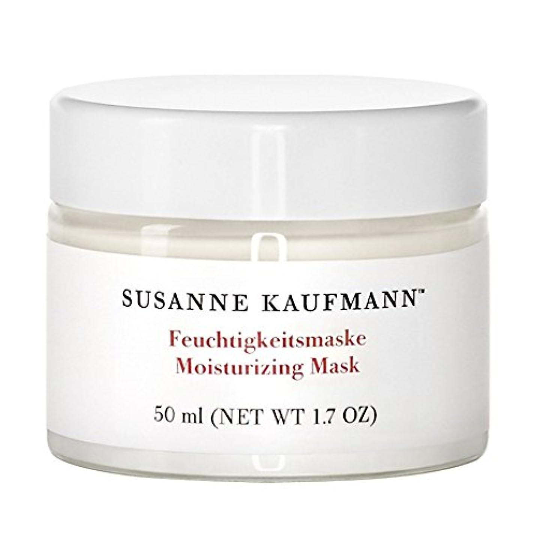 老朽化した成果演劇スザンヌカウフマン保湿マスク50ミリリットル x4 - Susanne Kaufmann Moisturising Mask 50ml (Pack of 4) [並行輸入品]