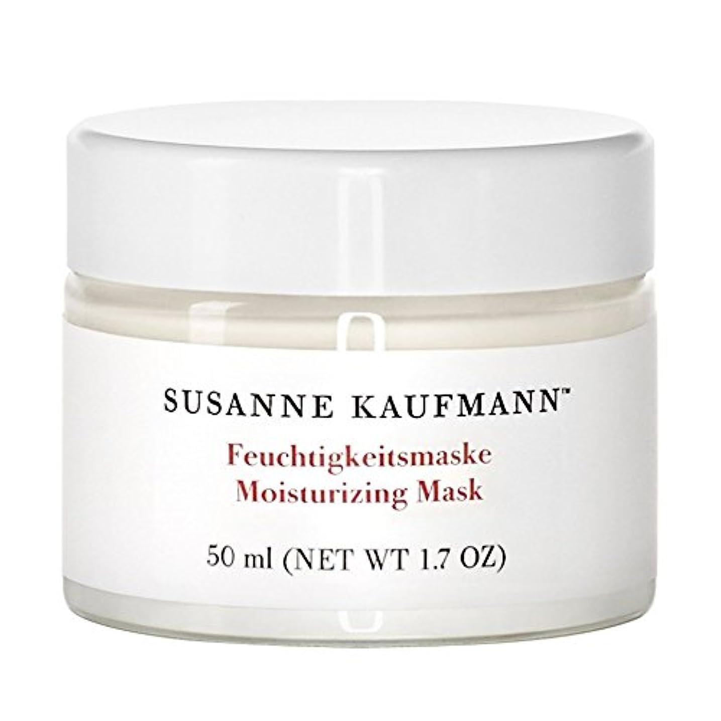 プレフィックス異常な厚さSusanne Kaufmann Moisturising Mask 50ml (Pack of 6) - スザンヌカウフマン保湿マスク50ミリリットル x6 [並行輸入品]