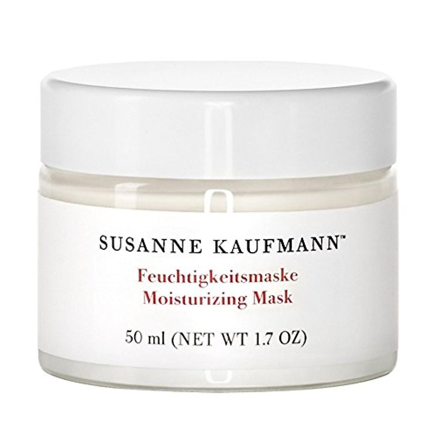 背景ピアノを弾くダーツスザンヌカウフマン保湿マスク50ミリリットル x4 - Susanne Kaufmann Moisturising Mask 50ml (Pack of 4) [並行輸入品]