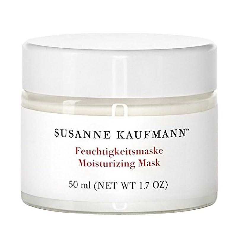 と遊ぶコイル仲間、同僚スザンヌカウフマン保湿マスク50ミリリットル x4 - Susanne Kaufmann Moisturising Mask 50ml (Pack of 4) [並行輸入品]