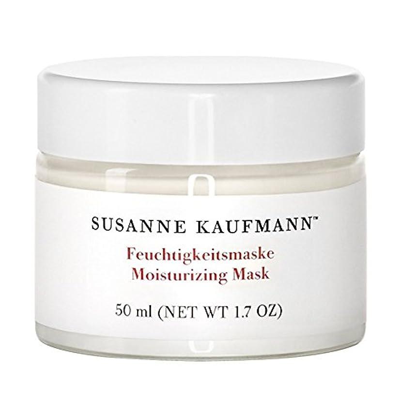 薬偏心コーラススザンヌカウフマン保湿マスク50ミリリットル x2 - Susanne Kaufmann Moisturising Mask 50ml (Pack of 2) [並行輸入品]