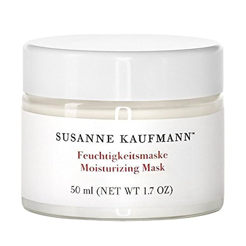 反乱いつでも晩ごはんSusanne Kaufmann Moisturising Mask 50ml (Pack of 6) - スザンヌカウフマン保湿マスク50ミリリットル x6 [並行輸入品]