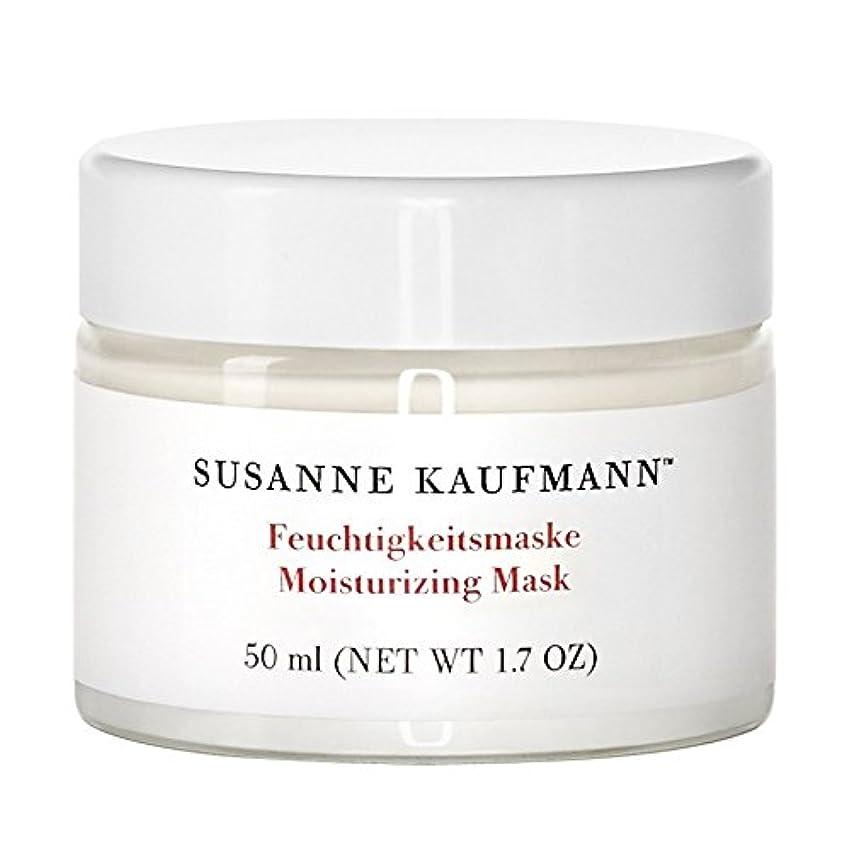 牽引サーバあまりにもSusanne Kaufmann Moisturising Mask 50ml (Pack of 6) - スザンヌカウフマン保湿マスク50ミリリットル x6 [並行輸入品]