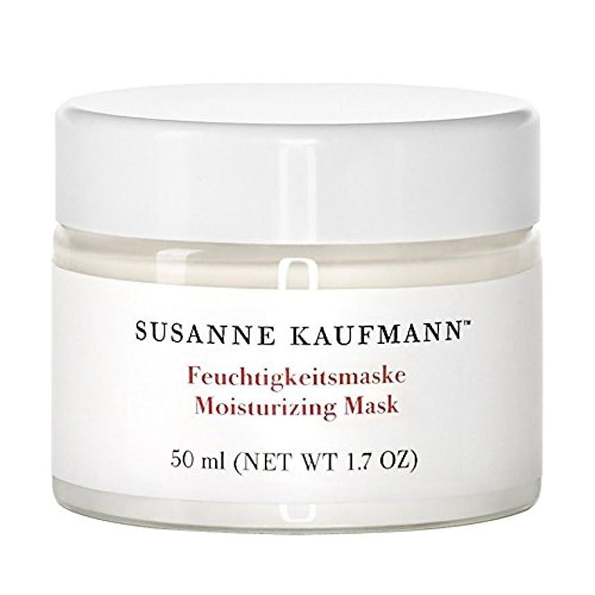 中塩お互いスザンヌカウフマン保湿マスク50ミリリットル x4 - Susanne Kaufmann Moisturising Mask 50ml (Pack of 4) [並行輸入品]