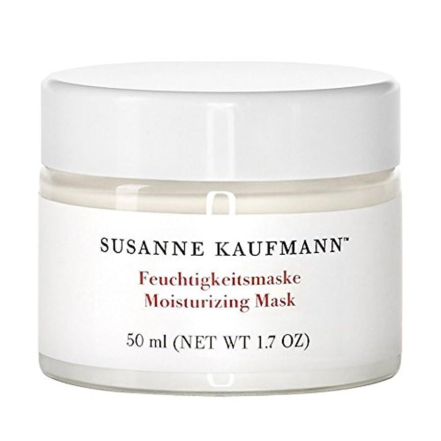Susanne Kaufmann Moisturising Mask 50ml (Pack of 6) - スザンヌカウフマン保湿マスク50ミリリットル x6 [並行輸入品]