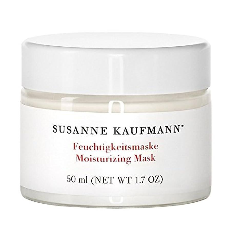 復活する和事前にスザンヌカウフマン保湿マスク50ミリリットル x2 - Susanne Kaufmann Moisturising Mask 50ml (Pack of 2) [並行輸入品]