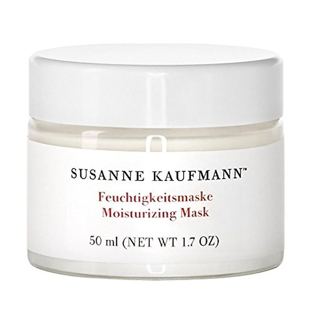 有毒水素賞Susanne Kaufmann Moisturising Mask 50ml (Pack of 6) - スザンヌカウフマン保湿マスク50ミリリットル x6 [並行輸入品]