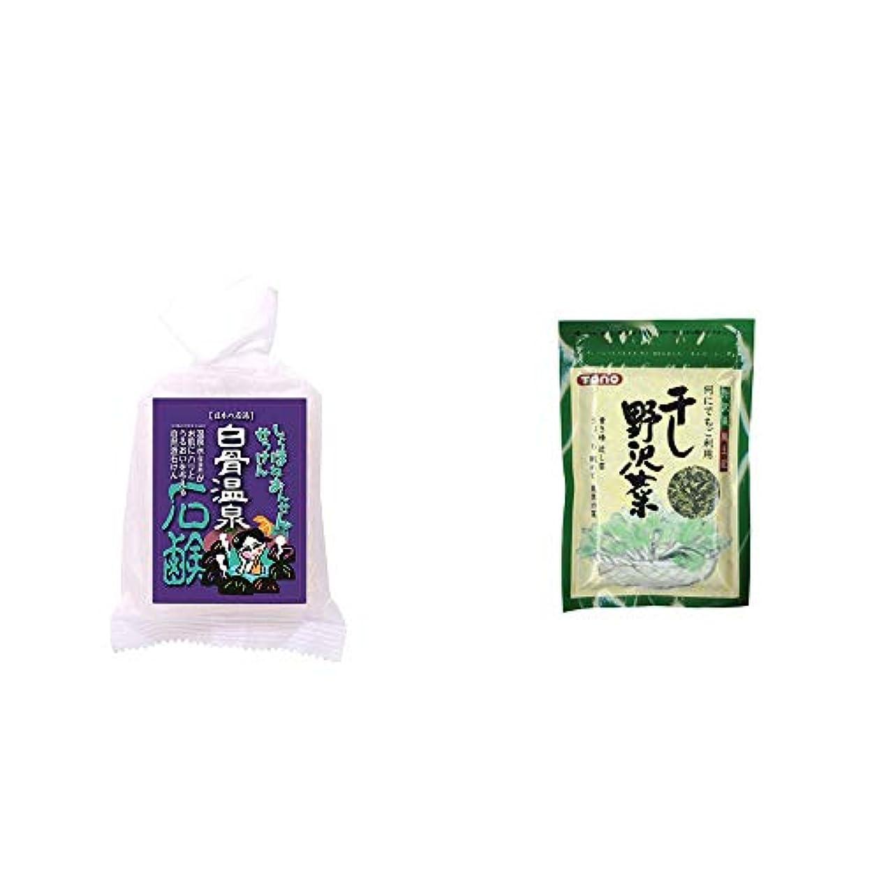作曲家真面目なバリア[2点セット] 信州 白骨温泉石鹸(80g)?干し野沢菜(100g)