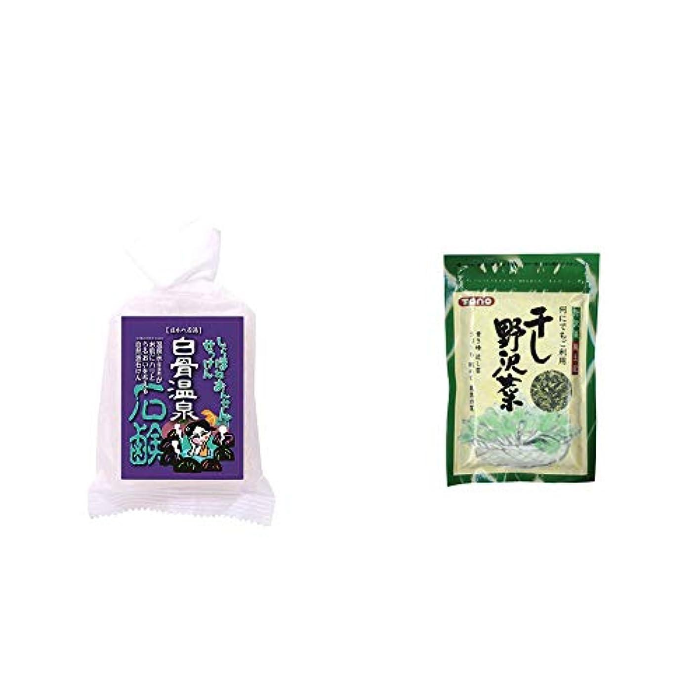 バーベキュー期間昇る[2点セット] 信州 白骨温泉石鹸(80g)?干し野沢菜(100g)