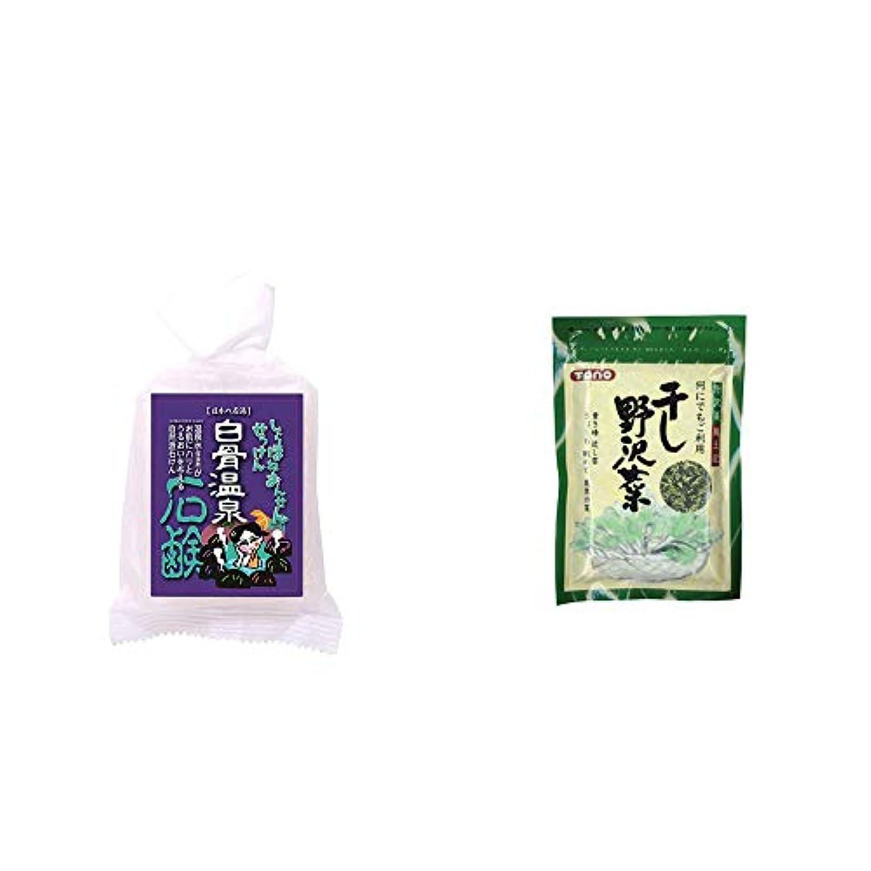 収縮書道季節[2点セット] 信州 白骨温泉石鹸(80g)?干し野沢菜(100g)