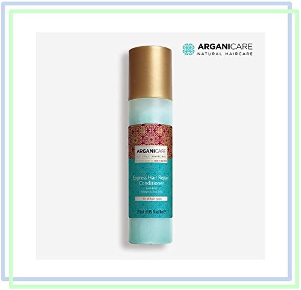のホスト説明する規則性[アルガニケア][ARGANICARE]エクスプレス ヘアリペア コンディショナー Express Hair Repair Conditioner [並行輸入品]