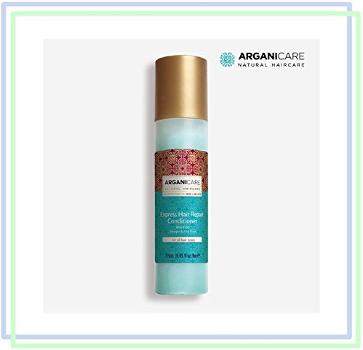 揮発性信念確率[アルガニケア][ARGANICARE]エクスプレス ヘアリペア コンディショナー Express Hair Repair Conditioner [並行輸入品]